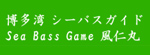 博多湾 シーバスガイド Sea Bass Game 風仁丸
